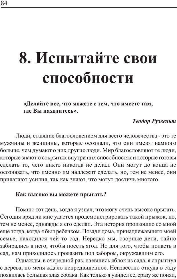 PDF. Понимание своего потенциала. Монро М. Страница 84. Читать онлайн