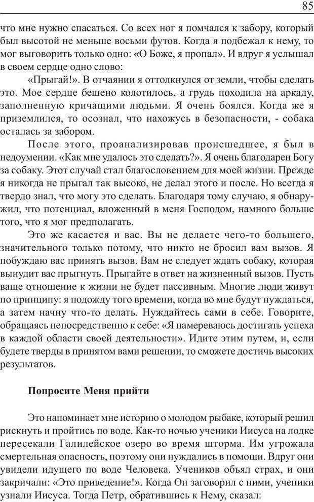 PDF. Понимание своего потенциала. Монро М. Страница 85. Читать онлайн