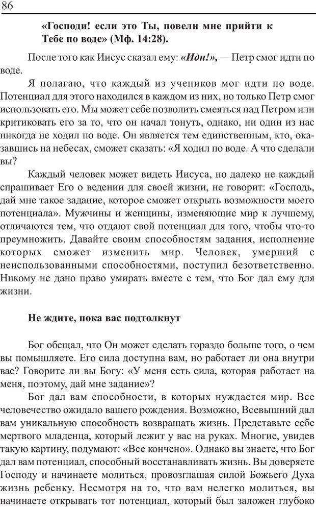 PDF. Понимание своего потенциала. Монро М. Страница 86. Читать онлайн