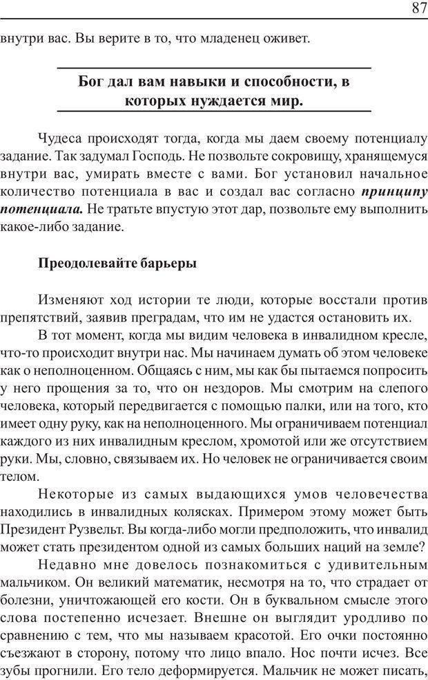 PDF. Понимание своего потенциала. Монро М. Страница 87. Читать онлайн