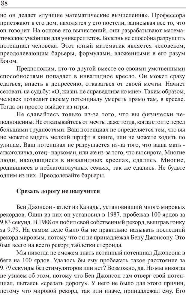 PDF. Понимание своего потенциала. Монро М. Страница 88. Читать онлайн