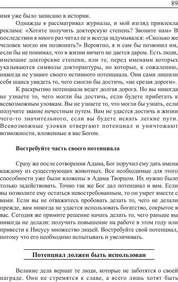 PDF. Понимание своего потенциала. Монро М. Страница 89. Читать онлайн