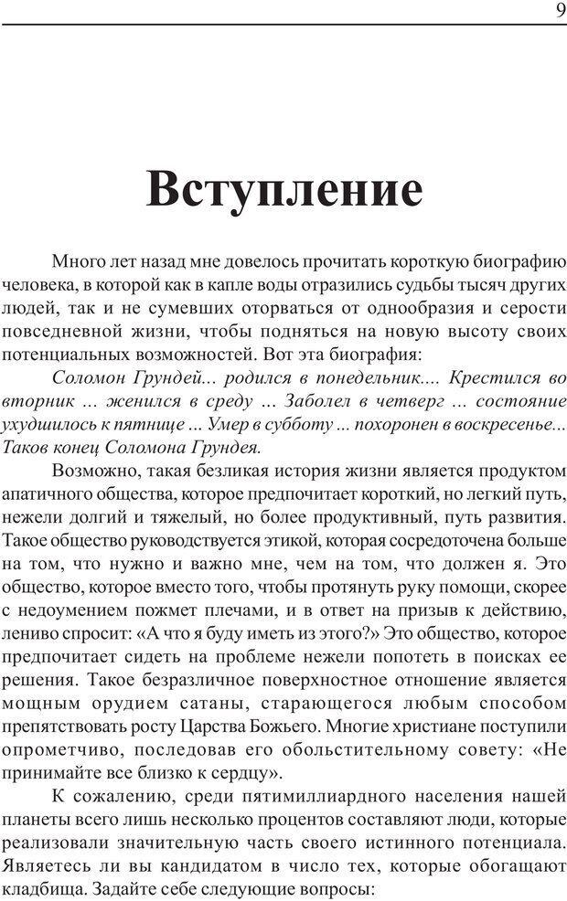 PDF. Понимание своего потенциала. Монро М. Страница 9. Читать онлайн