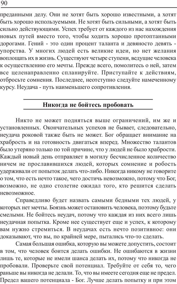 PDF. Понимание своего потенциала. Монро М. Страница 90. Читать онлайн