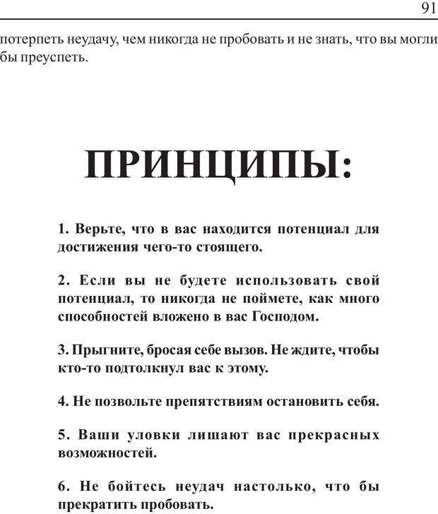 PDF. Понимание своего потенциала. Монро М. Страница 91. Читать онлайн