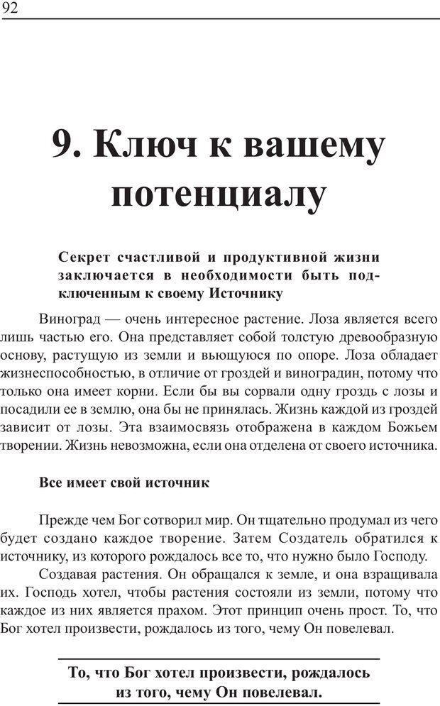 PDF. Понимание своего потенциала. Монро М. Страница 92. Читать онлайн