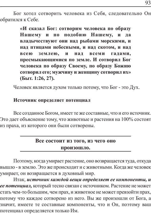 PDF. Понимание своего потенциала. Монро М. Страница 93. Читать онлайн