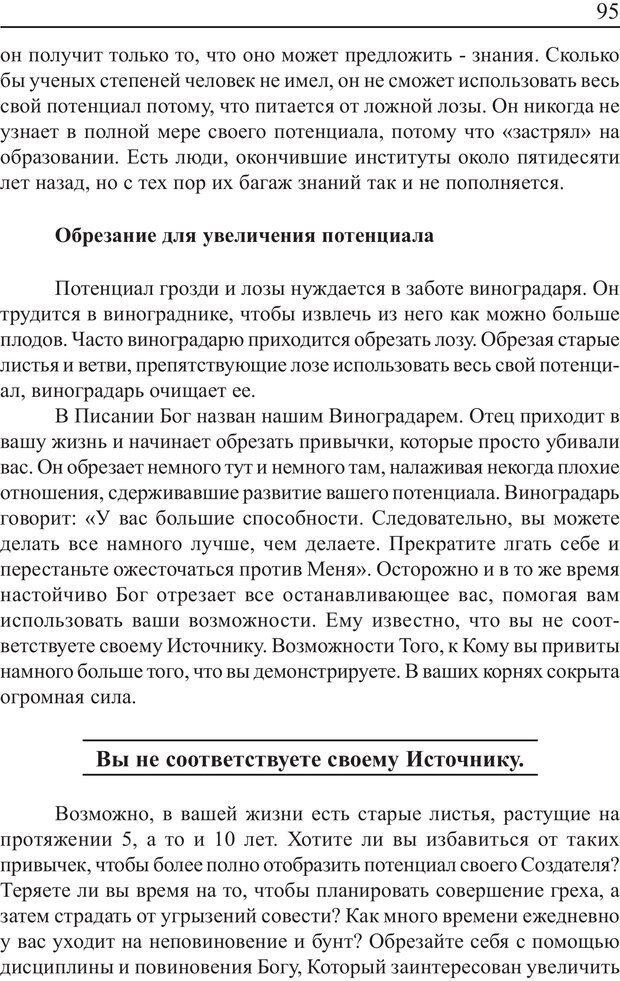 PDF. Понимание своего потенциала. Монро М. Страница 95. Читать онлайн