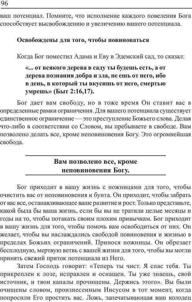 PDF. Понимание своего потенциала. Монро М. Страница 96. Читать онлайн