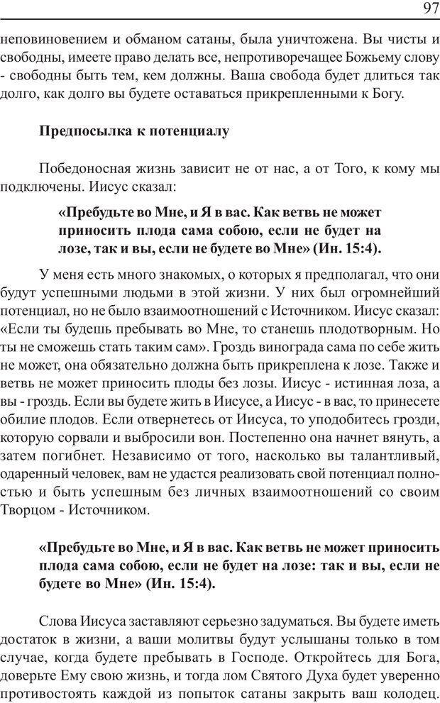 PDF. Понимание своего потенциала. Монро М. Страница 97. Читать онлайн