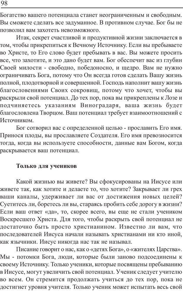 PDF. Понимание своего потенциала. Монро М. Страница 98. Читать онлайн