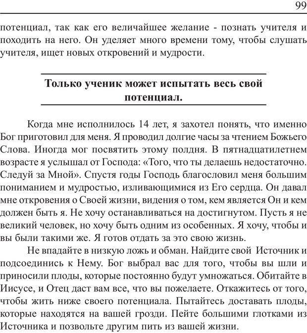 PDF. Понимание своего потенциала. Монро М. Страница 99. Читать онлайн