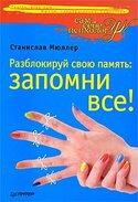 Разблокируй свою память: запомни все!, Мюллер Станислав
