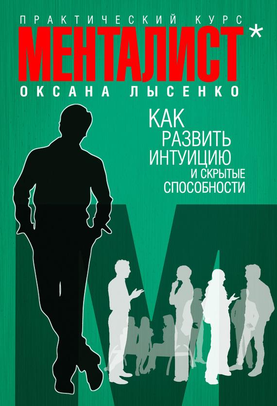 """Обложка книги """"Как развить интуицию и скрытые особенности"""""""