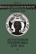 Аутогенная тренировка для вас, Петров Николай