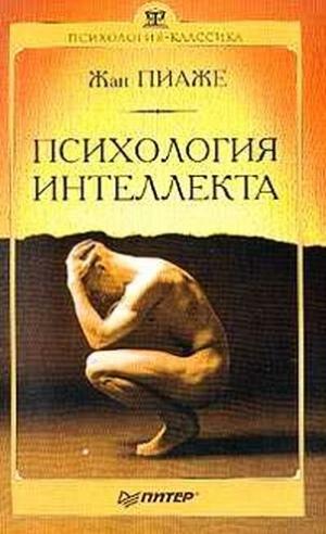 """Обложка книги """"Психология интеллекта"""""""