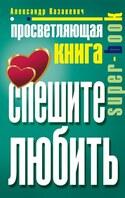 Просветляющая книга. Спешите любить, Казакевич Александр