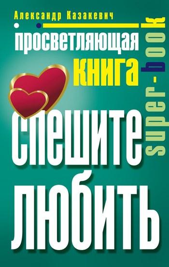"""Обложка книги """"Просветляющая книга. Спешите любить"""""""