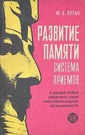 Развитие памяти, Пугач Юрий