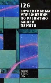 """Обложка книги """"126 Эффективных упражнений по развитию Вашей памяти"""""""