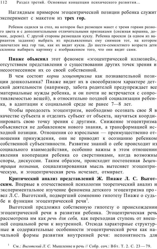 PDF. Возрастная психология (Психология развития и возрастная психология). Шаповаленко И. В. Страница 111. Читать онлайн