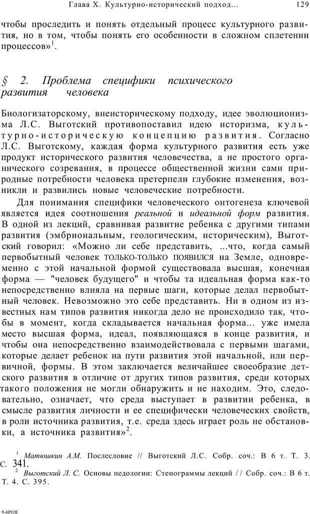 PDF. Возрастная психология (Психология развития и возрастная психология). Шаповаленко И. В. Страница 128. Читать онлайн