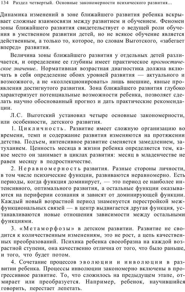 PDF. Возрастная психология (Психология развития и возрастная психология). Шаповаленко И. В. Страница 133. Читать онлайн