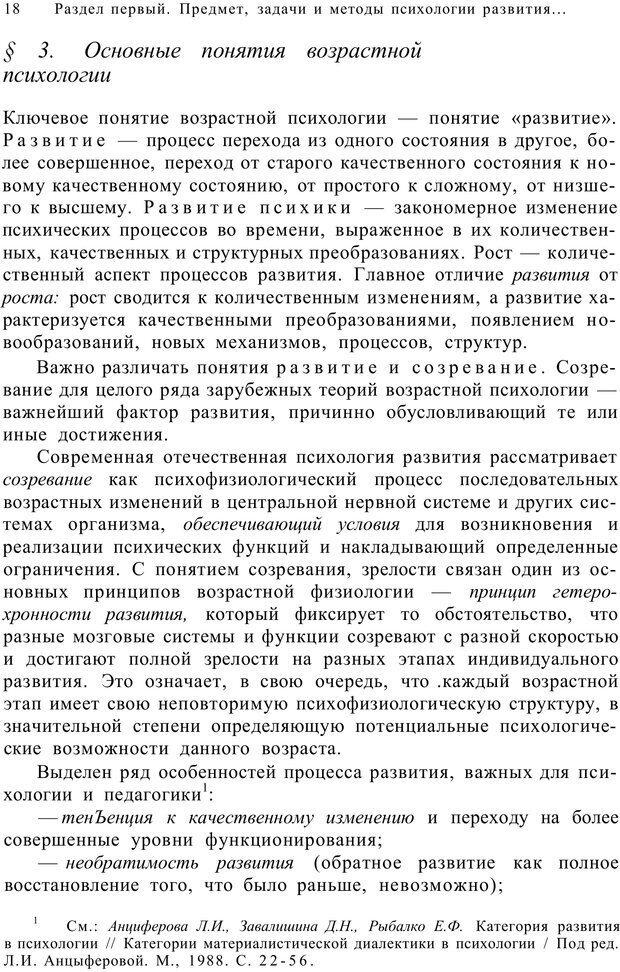 PDF. Возрастная психология (Психология развития и возрастная психология). Шаповаленко И. В. Страница 17. Читать онлайн