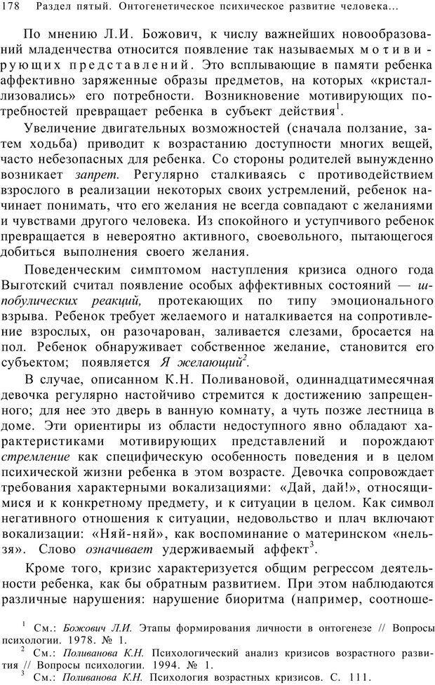 PDF. Возрастная психология (Психология развития и возрастная психология). Шаповаленко И. В. Страница 177. Читать онлайн