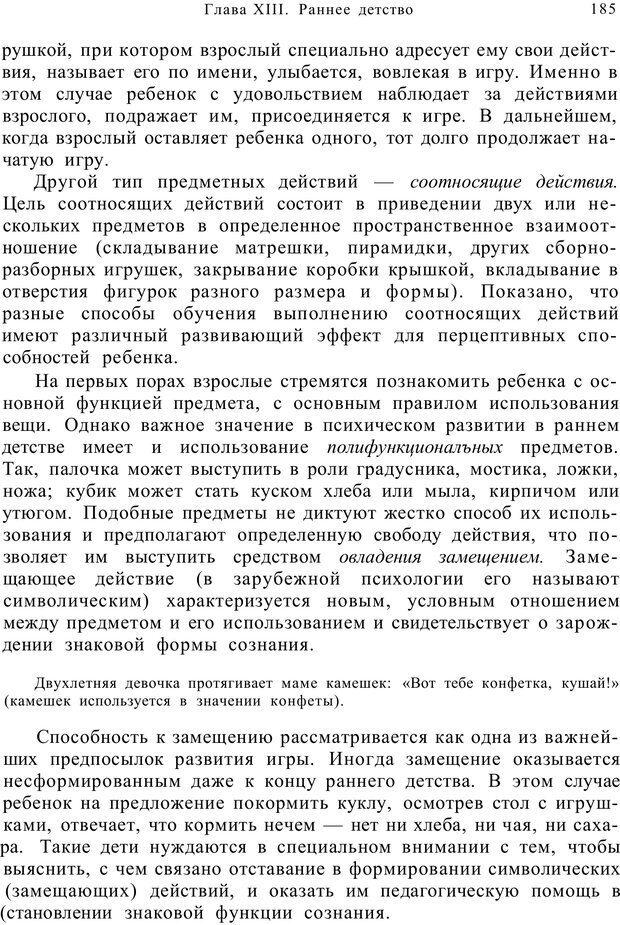 PDF. Возрастная психология (Психология развития и возрастная психология). Шаповаленко И. В. Страница 184. Читать онлайн