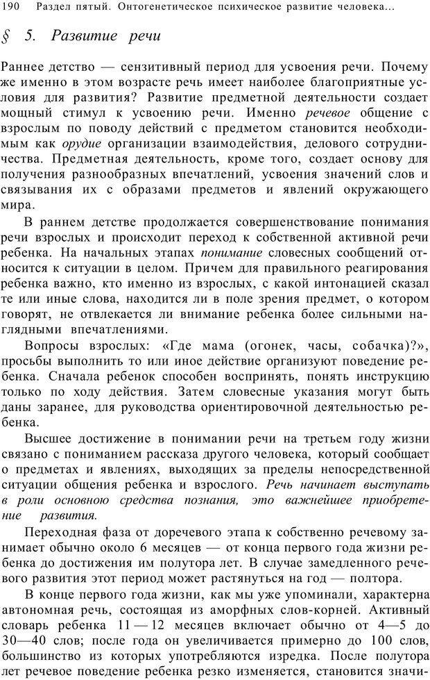 PDF. Возрастная психология (Психология развития и возрастная психология). Шаповаленко И. В. Страница 189. Читать онлайн