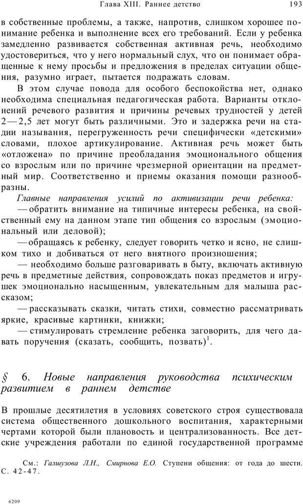 PDF. Возрастная психология (Психология развития и возрастная психология). Шаповаленко И. В. Страница 192. Читать онлайн