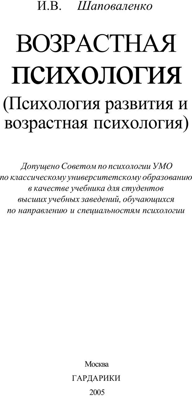 PDF. Возрастная психология (Психология развития и возрастная психология). Шаповаленко И. В. Страница 2. Читать онлайн