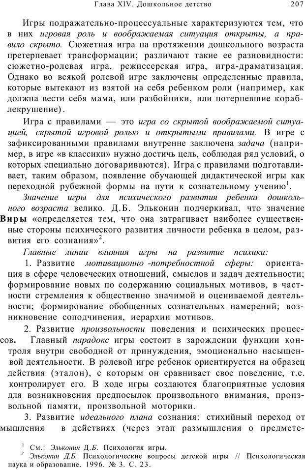 PDF. Возрастная психология (Психология развития и возрастная психология). Шаповаленко И. В. Страница 206. Читать онлайн