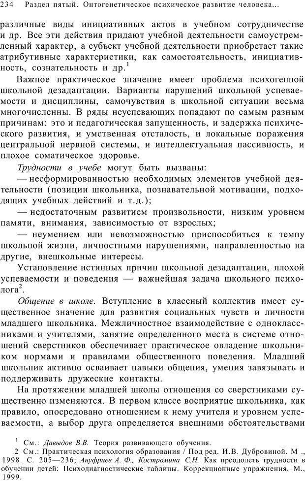 PDF. Возрастная психология (Психология развития и возрастная психология). Шаповаленко И. В. Страница 233. Читать онлайн