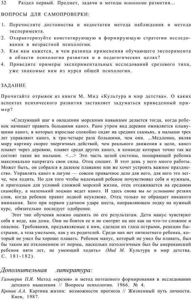 PDF. Возрастная психология (Психология развития и возрастная психология). Шаповаленко И. В. Страница 31. Читать онлайн