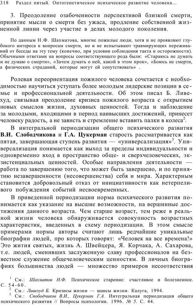 PDF. Возрастная психология (Психология развития и возрастная психология). Шаповаленко И. В. Страница 317. Читать онлайн
