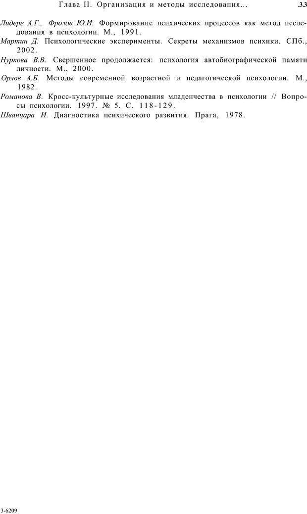 PDF. Возрастная психология (Психология развития и возрастная психология). Шаповаленко И. В. Страница 32. Читать онлайн
