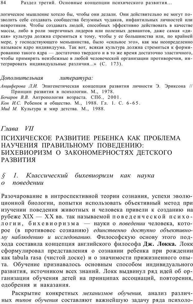 PDF. Возрастная психология (Психология развития и возрастная психология). Шаповаленко И. В. Страница 83. Читать онлайн