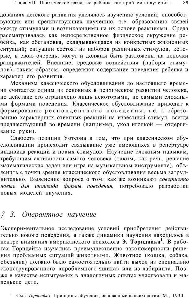 PDF. Возрастная психология (Психология развития и возрастная психология). Шаповаленко И. В. Страница 88. Читать онлайн