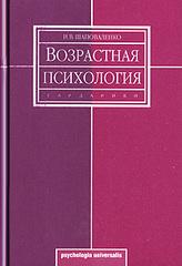 Возрастная психология (Психология развития и возрастная психология), Шаповаленко Ирина