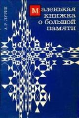 Маленькая книжка о большой памяти, Лурия Александр