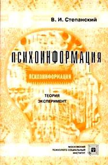 """Обложка книги """"Психоинформация"""""""