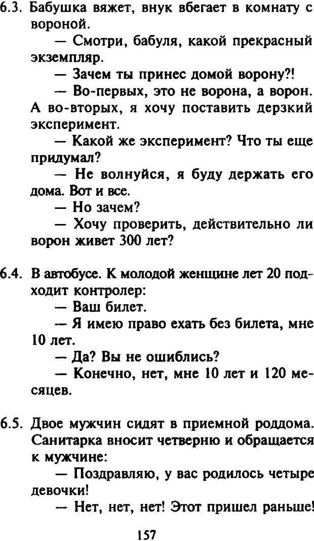 DJVU. Как развить чувство юмора. Тамберг Ю. Г. Страница 156. Читать онлайн