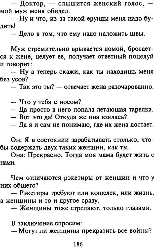 DJVU. Как развить чувство юмора. Тамберг Ю. Г. Страница 185. Читать онлайн