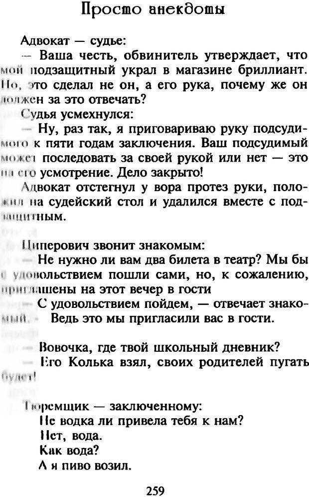DJVU. Как развить чувство юмора. Тамберг Ю. Г. Страница 258. Читать онлайн
