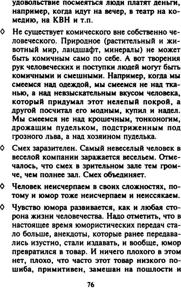 DJVU. Как развить чувство юмора. Тамберг Ю. Г. Страница 75. Читать онлайн