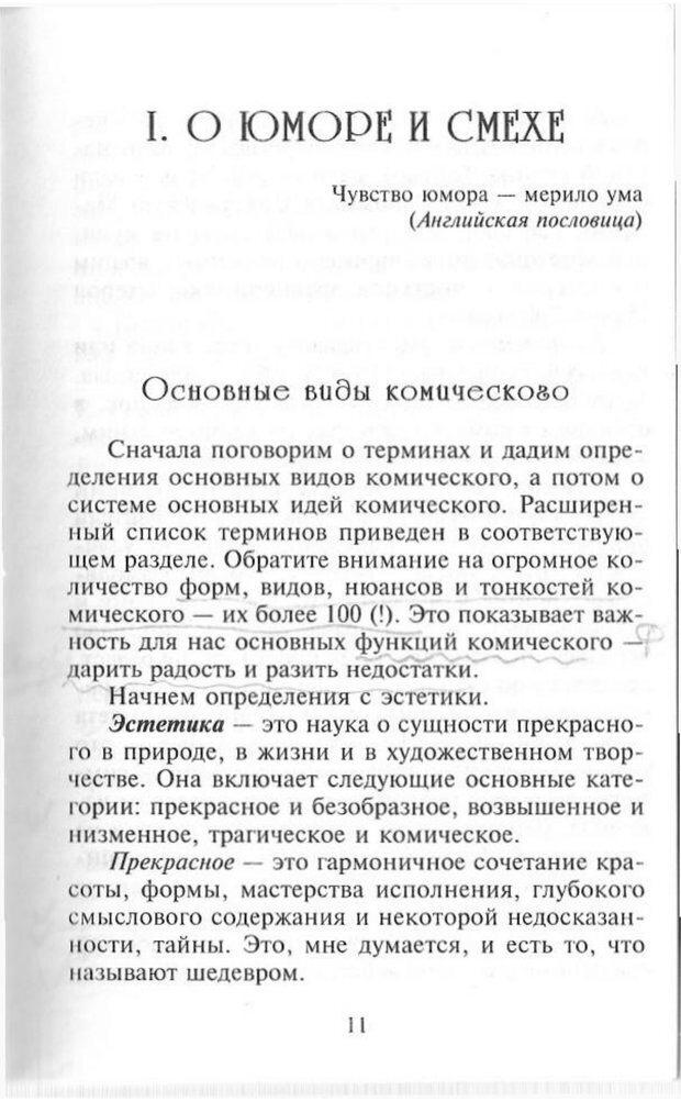 PDF. Как развить чувство юмора. Тамберг Ю. Г. Страница 10. Читать онлайн