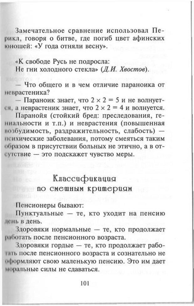 PDF. Как развить чувство юмора. Тамберг Ю. Г. Страница 100. Читать онлайн