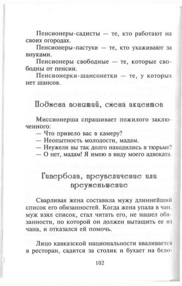PDF. Как развить чувство юмора. Тамберг Ю. Г. Страница 101. Читать онлайн